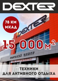 сайт Торгового центра Декстер